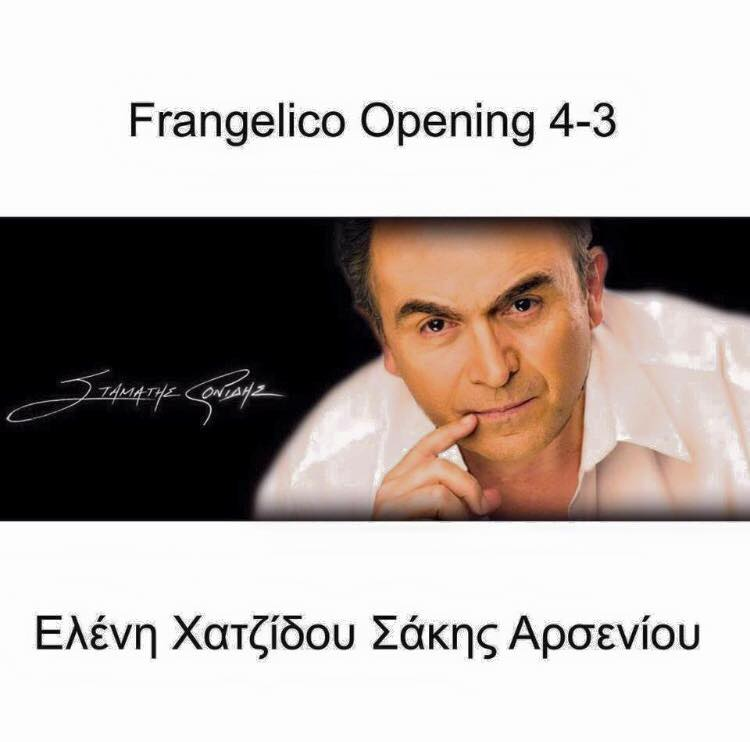 Frangelico | Γονίδης - Χατζίδου - Αρσενίου