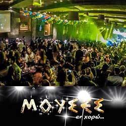 Μούσες Εν Χορώ Θεσσαλονίκη