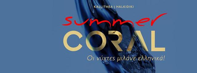 coral-club-kalithea