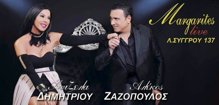 margarites-zazopoulos-eikones