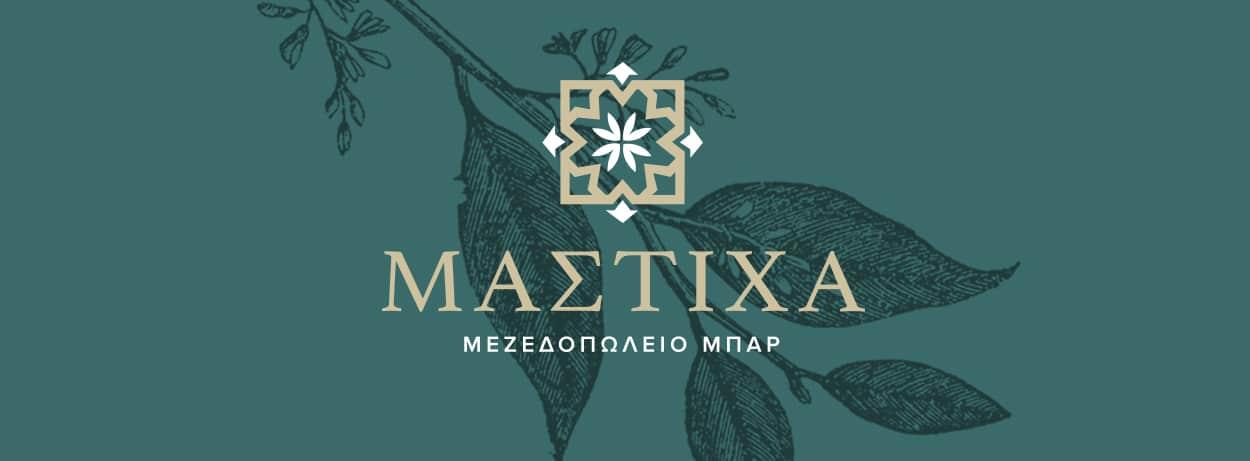 mastixa-thessaloniki