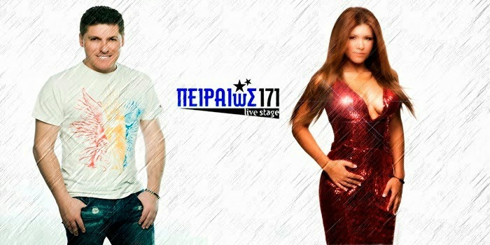 peiraiws171-live-eikones