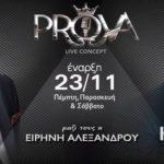 Prova Live Πάζης Θεσσαλονίκη