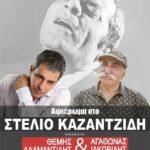 Ρεμπέτικο Σεργιάνι Θέμης Αδαμαντίδης Θεσσαλονίκη 2017