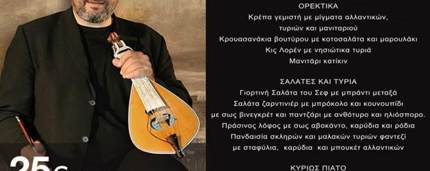 Νύμφες Αίθουσα Δεξιώσεων Θεσσαλονίκη