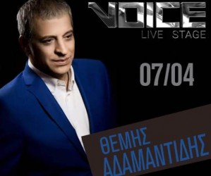VOICE LIVE STAGE ΘΕΜΗΣ ΑΔΑΜΑΝΤΙΔΗΣ