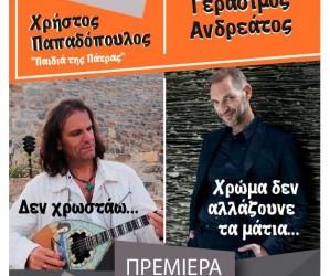 ΡΕΜΠΕΤΙΚΟ ΣΕΡΓΙΑΝΙ ΘΕΣΣΑΛΟΝΙΚΗ
