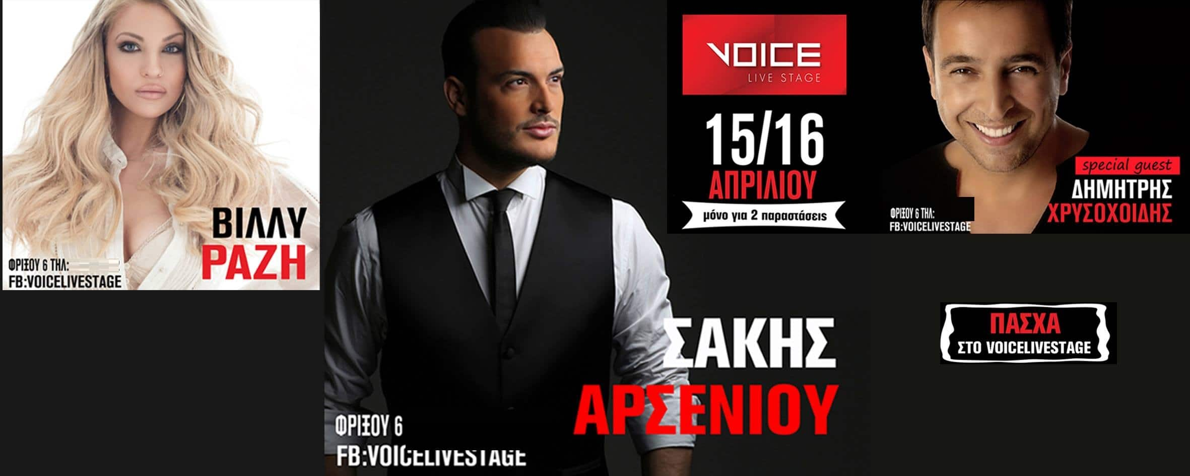 voice live stage-thessaloniki